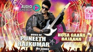Puneeth Rajkumar Hits | Full Songs JukeBox | Kannada New Songs | Puneeth Rajkumar Hit Songs