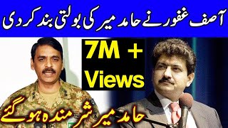 DG ISPR Asif Ghafoor Hits Back On Hamid Mir | 29 April 2019 | Dunya News