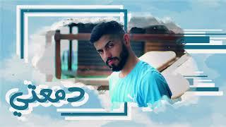 محمد الشحي - دمعتي (حصرياً) | 2018