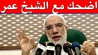 اضحك مع الشيخ عمر عبد الكافي - اجمل 5 قصص مضحكة وطريفة مع الشيخ عمر