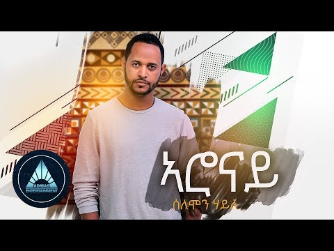 Xxx Mp4 Solomon Haile Aronay Official Audio Ethiopian Music 3gp Sex