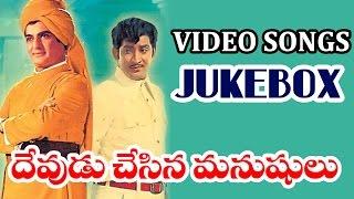 Devudu Chesina Manushulu Telugu Movie Full Video Songs Jukebox || N.T.R, Krishna || Shalimarcinema