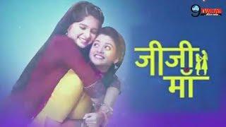 JIJI MAA NEW PROMO – ये है शो की पूरी कहानी... | Star Bharat Daily Soap Star Cast