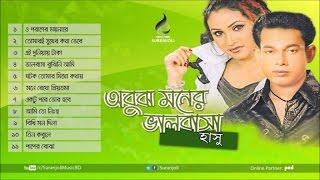 Hasu - Obuj Moner Bhalobasha | Audio Album | Suranjoli