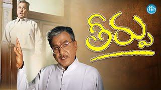 Theerpu Full Movie | ANR, Jagapati Babu, Aamani | Uppalapati Narayana Rao | M M Keeravani