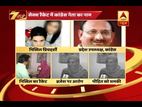 Xxx Mp4 Sex Scandal Bihar Congress Vice President Brajesh Pandey Resigns After Being Booked Under 3gp Sex