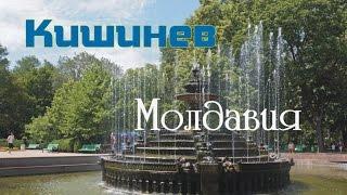 Столица Молдавии - Кишинев. Kishinev. Moldova.