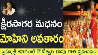 మోహిని అవతారం క్షీరసాగర మధనం లో Lord Vishnu Mohini Avatar by Sri Chaganti Koteswara Rao Garu