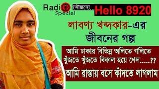 Labonno - Jiboner Golpo - Hello 8920 - Audio version by Radio Special