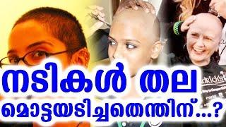 തല മൊട്ടയടിച്ച നടികൾ |  actresses who shaved their head