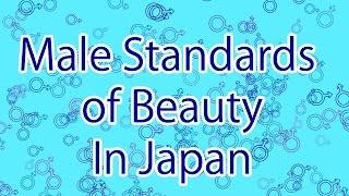 Male Standards of Beauty In Japan