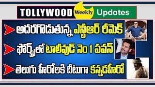 అదరగొడుతున్న ఎన్టీఆర్ రీమేక్ సినిమా| Tollywood Weekly Updates | Telugu Latest Movie News | PlayEven