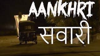 Aankhri Sawari | आंखरी  सवारी | Real Indian Horror Stories : 13