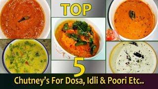 TOP 5 Regular Chutneys for Dosa, Idli , Chapathi & Poori  Etc..