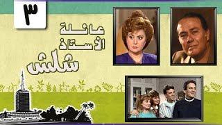 عائلة الأستاذ شلش ׀ ليلى طاهر – صلاح ذو الفقار ׀ الحلقة 03 من 15