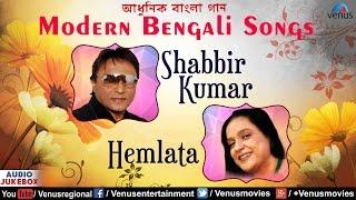 MODERN BENGALI SONGS - Shabbir Kumar & Hemlata   Superhit Bengali Songs - Audio Jukebox