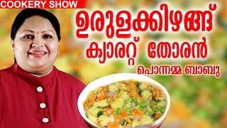 Cookery Show | ഉരുളകിഴങ്ങ് ക്യാരറ്റ് തോരൻ | Potato, Carrot Thoran | Recipes by Ponnamma Babu