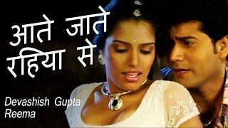 Aate Jate Rahiya Se - Bhojpuri Romantic Song | Lakhon Mein Ek Hamar Bhauji | Red Ribbon
