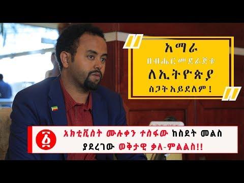 Xxx Mp4 Ethiopia አክቲቪስት ሙሉቀን ተስፋው ከጋዜጠኛ ማናዬ እውነቱ ጋር ያደረገው ወቅታዊ ቃለ ምልልስ 3gp Sex