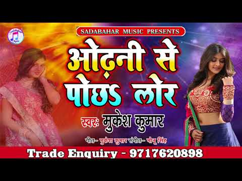 Xxx Mp4 Odhani Se Pochh Lor Singer Mukesh Kumar Super Hit Lokgeet 2018 3gp Sex