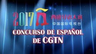 Primera eliminatoria del Primer Concurso de Español de CGTN: De 18 pasan 9