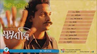 Sanjeeb Choudhury - Swapnabaazi - Full Audio Album | Sangeeta