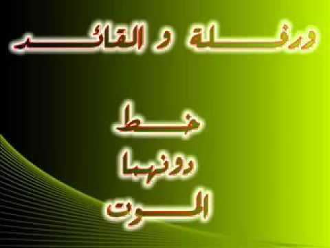 شاعر ورفـلي يـرد عــلى ال٠  عارضييــن الليبييـن بالخارج