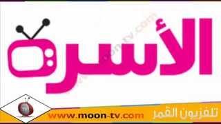 تردد قناة الاسرة العربية Alosra Alarabiya TV على النايل سات