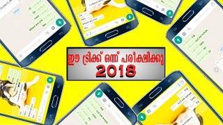 2018 - ഈ വാട്ട്സാപ്പ് trick  നിങ്ങൾക്ക് ഉപകാരപ്പെടും // How to read whatsapp message with blue tick