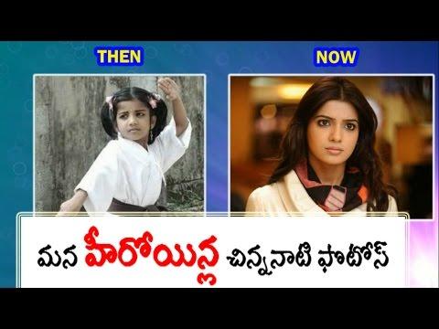 Telugu Heroines childhood photos | Anuska | Kajal | Samantha| Sruthi haasan | Rakul preeth