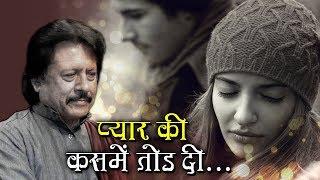 प्यार की कसमे तोड़ दी तूने - अत्ताउल्लाह के गाने - Popular Hindi Sad Songs - Attaullah Khan Songs