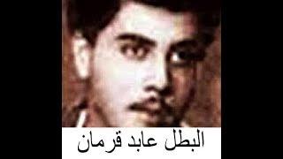 عابد قرمان ورسالة شكر من المخابرات المصرية