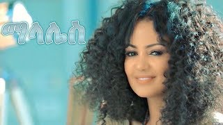 Etsegenet Hailemariam - MALALES - New Ethiopian Music 2018 (Official Video)