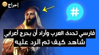 فارسي تحدى العرب وأراد أن يحرج أعرابي .. شاهد كيف تم الرد عليه
