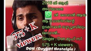 ആട്ടു തൊട്ടിൽ Aattuthottilil Full song neelakasha cheruvil -Days Of Nostalgia-Singer Don Muhsi