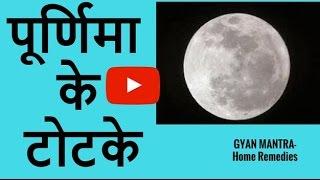 पूर्णिमा के चमत्कारी  टोटके | poornmashi ke totke | purnima Ke Upay | Full Moon Night