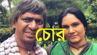 চঞ্চল চৌধুরী এবার চোরের চরিত্রে | Chanchal Chowdhury New Natk Rosu Kha News