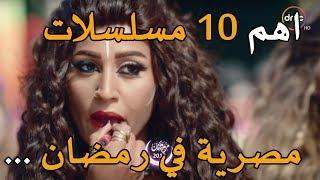 اهم 10 مسلسلات مصرية في رمضان