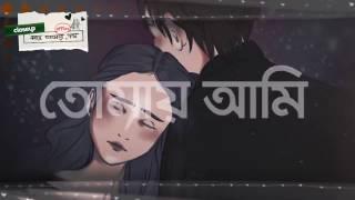 Tomar Pichu Pichu (তোমার পিছু পিছু) - Close Up Kache Ashar Offline Golpo 2017 (কাছে আসার গল্প)