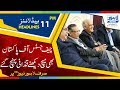 11 PM Headlines Lahore News HD 21 March 2018 mp3