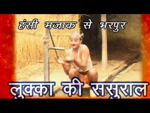 Haryanvi Comedy - Natak Lukka Ka Sasural | Bhupender Sushil