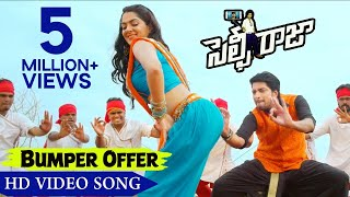 Selfie Raja Movie Songs || Bumper Offer Video Song || Allari Naresh, Kamna Ranawat, Sakshi Chowdhary