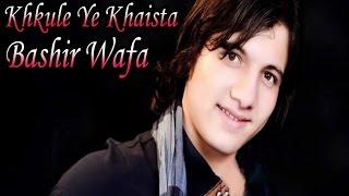 Bashir Wafa - Khkule Ye Khaista