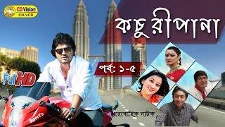 Kochuripana (Episode 01-05) | Most popular Bangla Dharabahik Natok | Shoyeb, Mousumi | CD Vision|