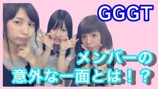 【GGGT】メンバーの意外な一面とは!?#2【こよみそあい(GGG)】