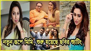 চমক নিয়ে অরিন্দমের ছবিতে আসছে মিমি চক্রবর্তী | Mimi New Movies | Dhananjay | Bengali Actress