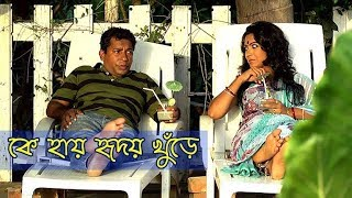 কে হায় হৃদয় খুঁড়ে | Ke Hai Hridoy Khure | Bangla Telefilm | Mosarraf Korim | Ahona | Farjana Chobi