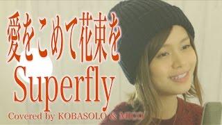 愛をこめて花束を/Superfly(Covered by コバソロ & MICO)歌詞付き