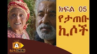 የታጠቡ ኪሶች - Ethiopian TV series YETATEBU KISOCH PART 05