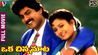 Oka Chinna Maata Telugu Full Movie | Jagapati Babu | Indraja | Brahmanandam | Indian Video Guru